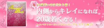 『レスベラトロール&プラセンタ!サプリメント』.jpg